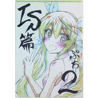 Doujinshi - Illustration book - Infinite Stratos / Huang Lingyin (IS篇ぷち2) / 神楽家