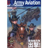Doujinshi - Novel - Military (U.S.Army Aviation 攻撃ヘリ大隊運用解説) / 本管中隊