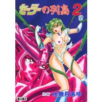 [Adult] Doujinshi - Sailor Moon (セーラーの列島 2) / Shounen Yuuichirou