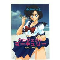 [Adult] Doujinshi - Sailor Moon / Mizuno Ami (Sailor Mercury) (プロジェクトマーキュリー) / Kantou Usagi Gumi