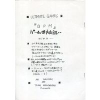 Doujinshi - Gunparade March (【コピー誌】UNLIMATE GAMES GPM  ゲーム四方山話・・) / TEAMねこだるま