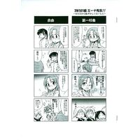 Doujinshi - Strike Witches (【コピー誌】 3年501組ミーナ先生!! ~先生だから恥ずかしくないもん!~) / Rocket square