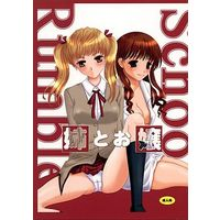 [Adult] Doujinshi - School Rumble / Sawachika Eri (姉とお嬢) / Inudrill Lolita Engine