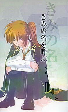 Doujinshi - Novel - Magical Girl Lyrical Nanoha / Takamachi Nanoha (きみの名を呼ぶ) / 汐風の戯言