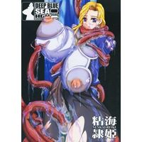 [Adult] Doujinshi - Sakura Taisen (DEEP BLUE SEA) / HGH