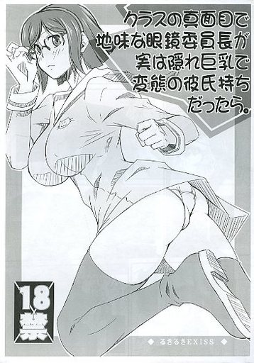 [Adult] Doujinshi - BUILD FIGHTERS (【コピー誌】クラスの真面目で地味な眼鏡委員長が実は隠れ巨乳で変態の彼氏持ちだったら。) / Ruki Ruki EXISS