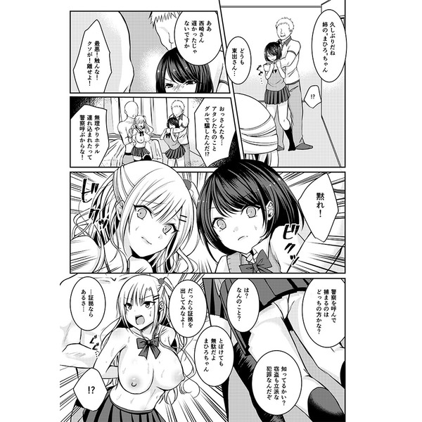 [Adult] Doujinshi - TWIN GALS REVENGE SEX / Ichigo Crown
