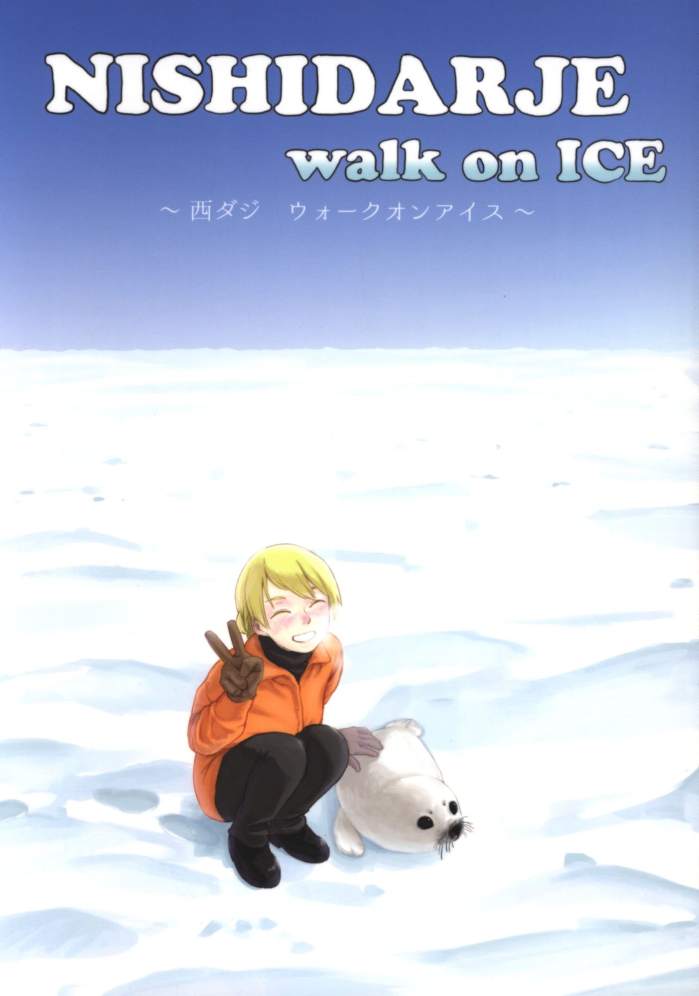 Doujinshi - GIRLS-und-PANZER / Darjeeling (NISHIDARJE walk on ICE) / サークル和三盆