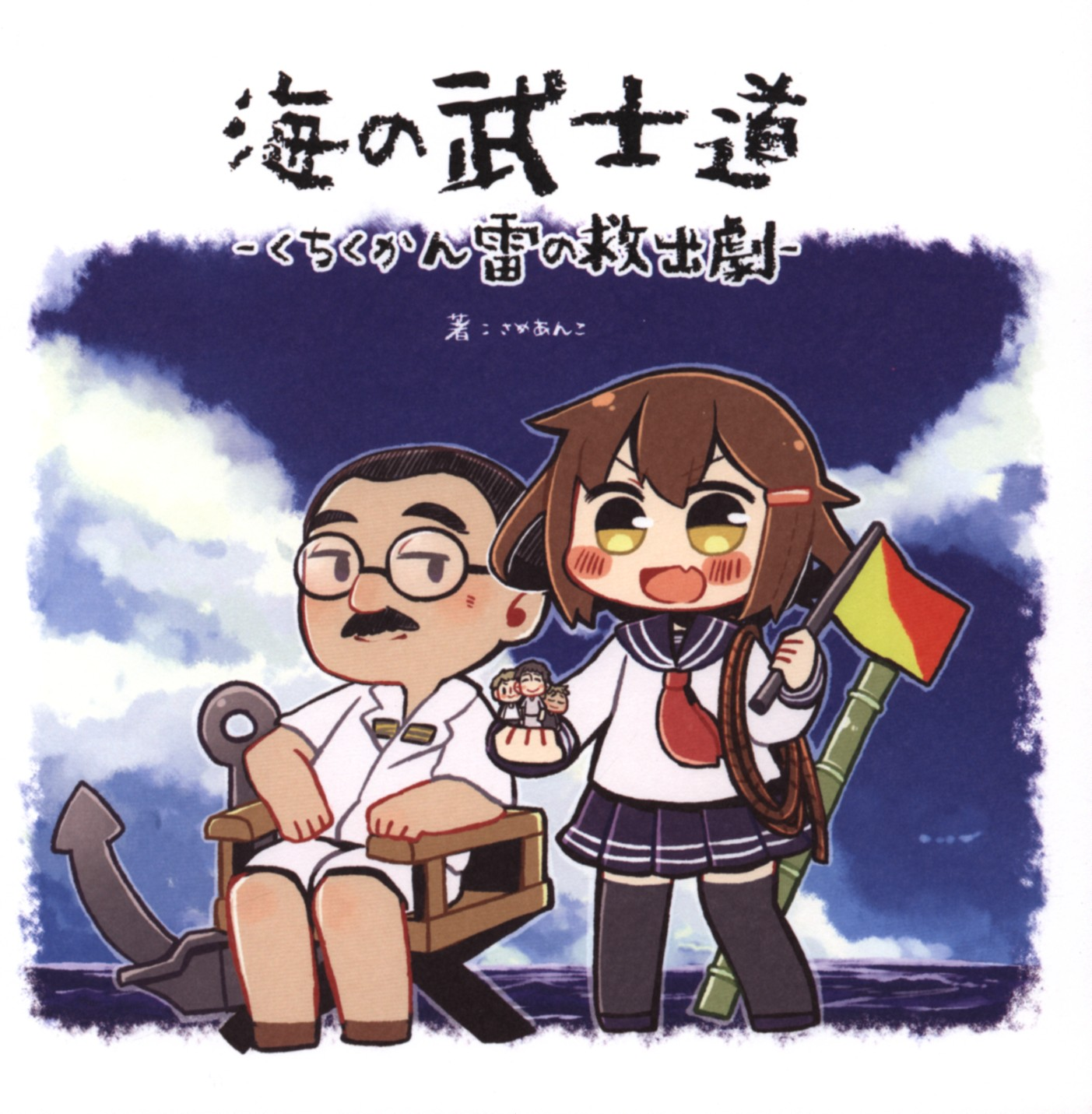 Doujinshi - Kantai Collection / Ikazuchi (Kan Colle) (海の武士道ーくちくかん雷の救出劇ー) / そこそこ幸せな生活