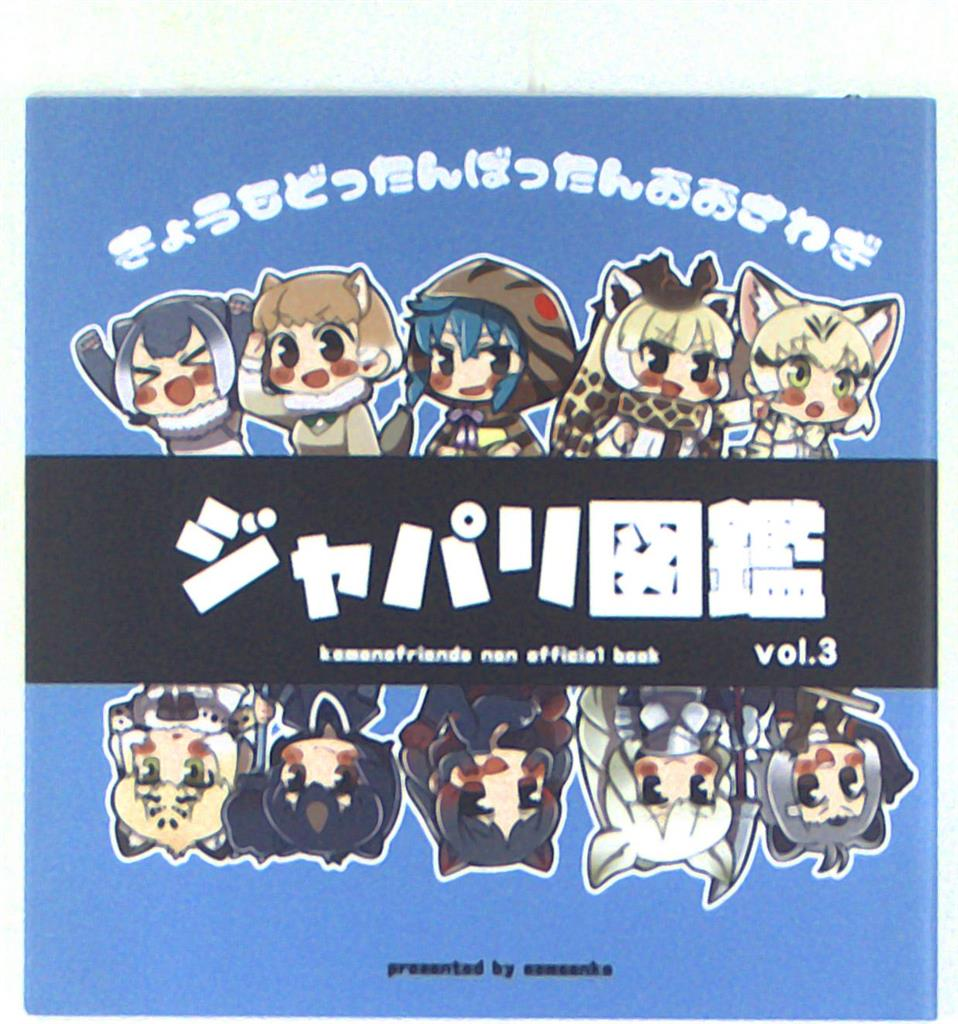 Doujinshi - Illustration book - Kemono Friends / All Characters (ジャパリ図鑑 vol.3) / そこそこ幸せな生活