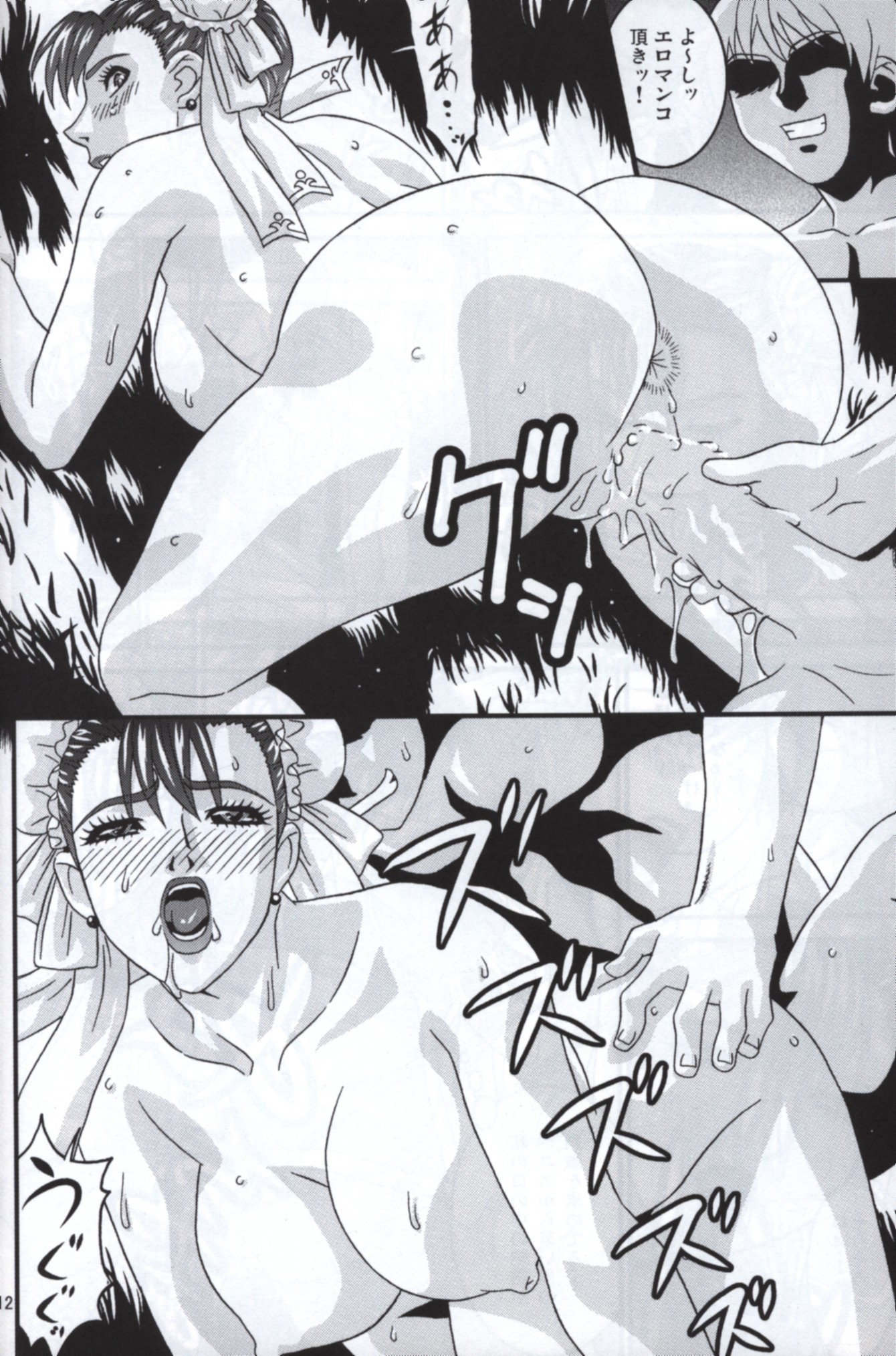 [Adult] Doujinshi - Street Fighter (ゲーの魂!5) / 轟天道場