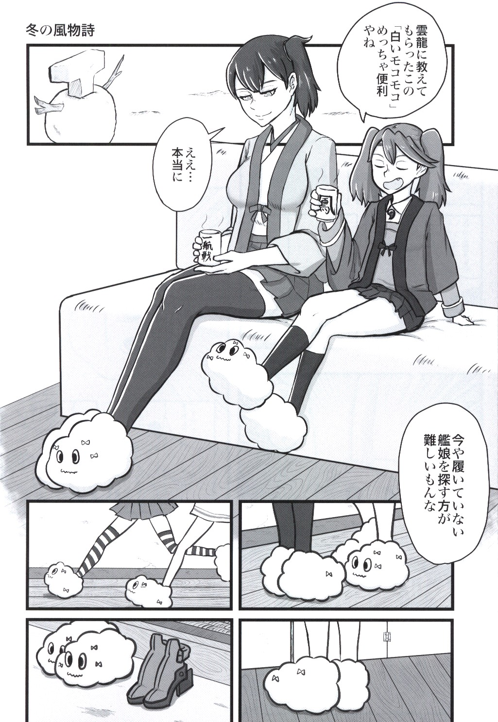 Doujinshi - Kantai Collection / Kaga & Ryujyou (忙しい毎日) / メビウスバンド