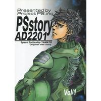 Doujinshi - Yamato 2199 (PS.story AD2201 Vol/1) / プロジェクト PSstory