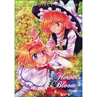 Doujinshi - Touhou Project / Marisa & Alice (Flower Bloom) / 雀蜂館