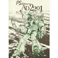 Doujinshi - Yamato 2199 (PS.story AD2201 preface) / プロジェクト PSstory