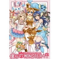 Doujinshi - Love Live / All Characters & All Characters (Pokémon) (僕らのMONSTER 4KOMA 1) / トクサネジムの双子