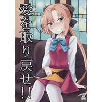 [Adult] Doujinshi - Kantai Collection / Akigumo (Kan Colle) (愛を取り戻せ!!) / Grand lemon