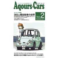 Doujinshi - Illustration book - Love Live! Sunshine!! / Takami Chika & Kurosawa Dia & Sakurauchi Riko & Watanabe You (Aqours-Cars Vol.2) / MyriA