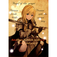 Doujinshi - Another hidden history~Aylesford~ / LUCYR