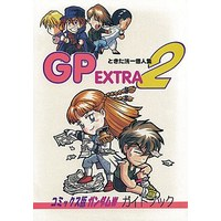 Doujinshi - Mobile Suit Gundam Wing (GP EXTRA 2 ときた洸一個人集 コミックス版ガンダムW ガイドブック) / ときた洸一