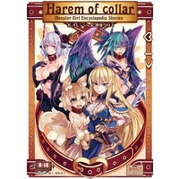 [Adult] Doujinshi - Novel - Anthology - Mamono Musume Zukan (Harem of collar) / Harem