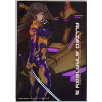 Doujinshi - Illustration book - Compilation - Muv-Luv Series (MUV-LUV ALTERNATIVE LD総集編vol.3 ALLIED STRATEGY3) / age