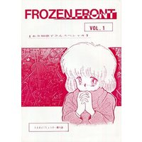 [Adult] Doujinshi - FROZENFRONT VOL.1 / ぺるぱん