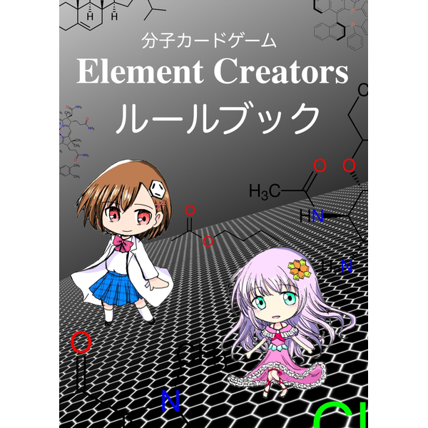 Doujinshi - Element Creators ルールブック / Element Creators