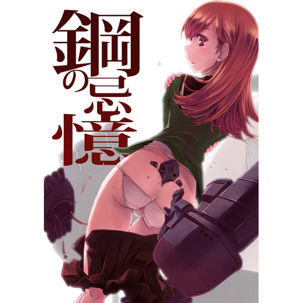Doujinshi - Kantai Collection / Kitakami & Ooi (鋼の忌憶) / 幾屋大黒堂