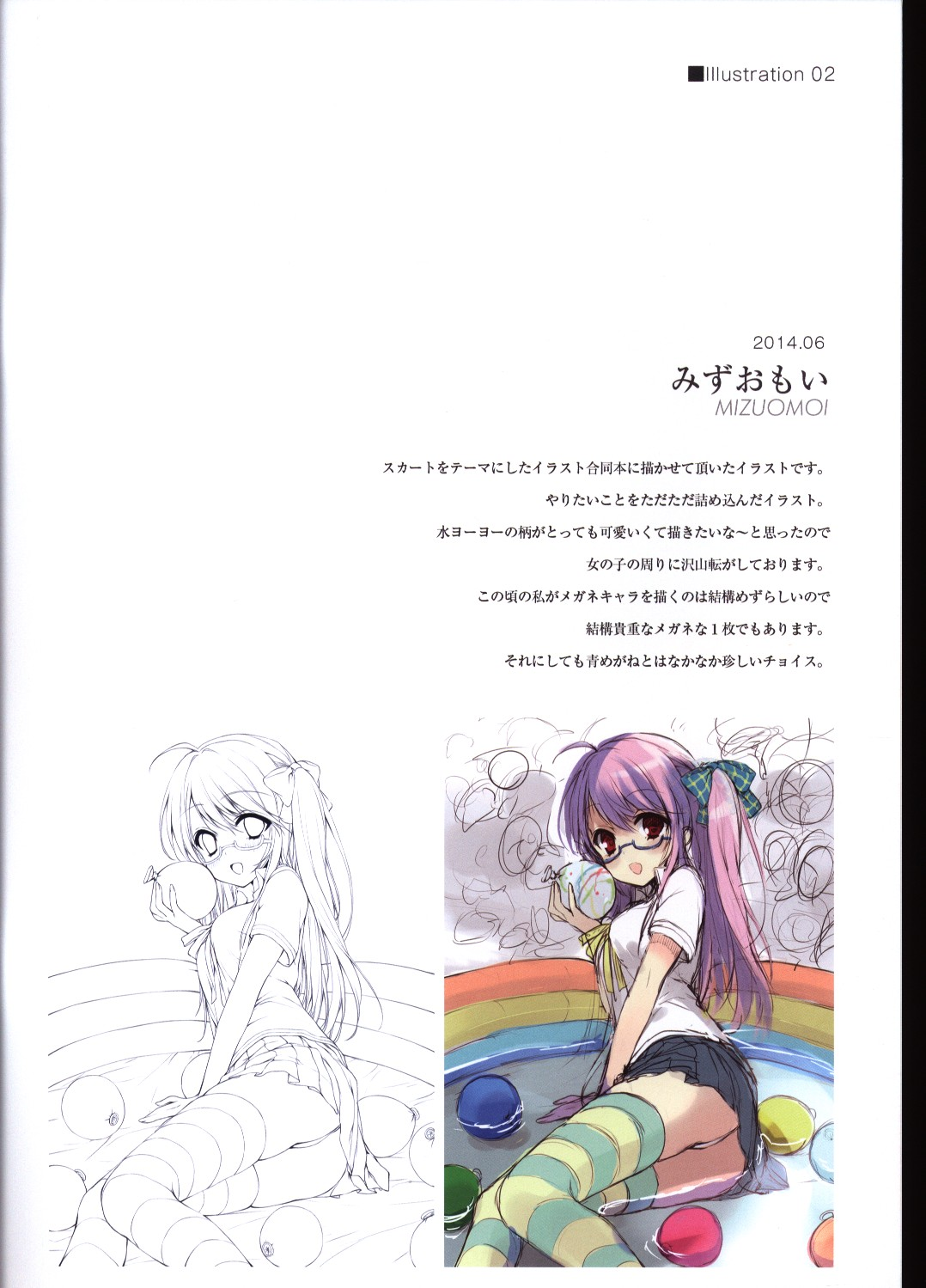 Doujinshi - Illustration book - Confide A secret To somebody / ranicaronica