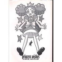 [Adult] Doujinshi - Powerpuff Girls Z (princess wishes 1) / UNION OF THE SNAKE