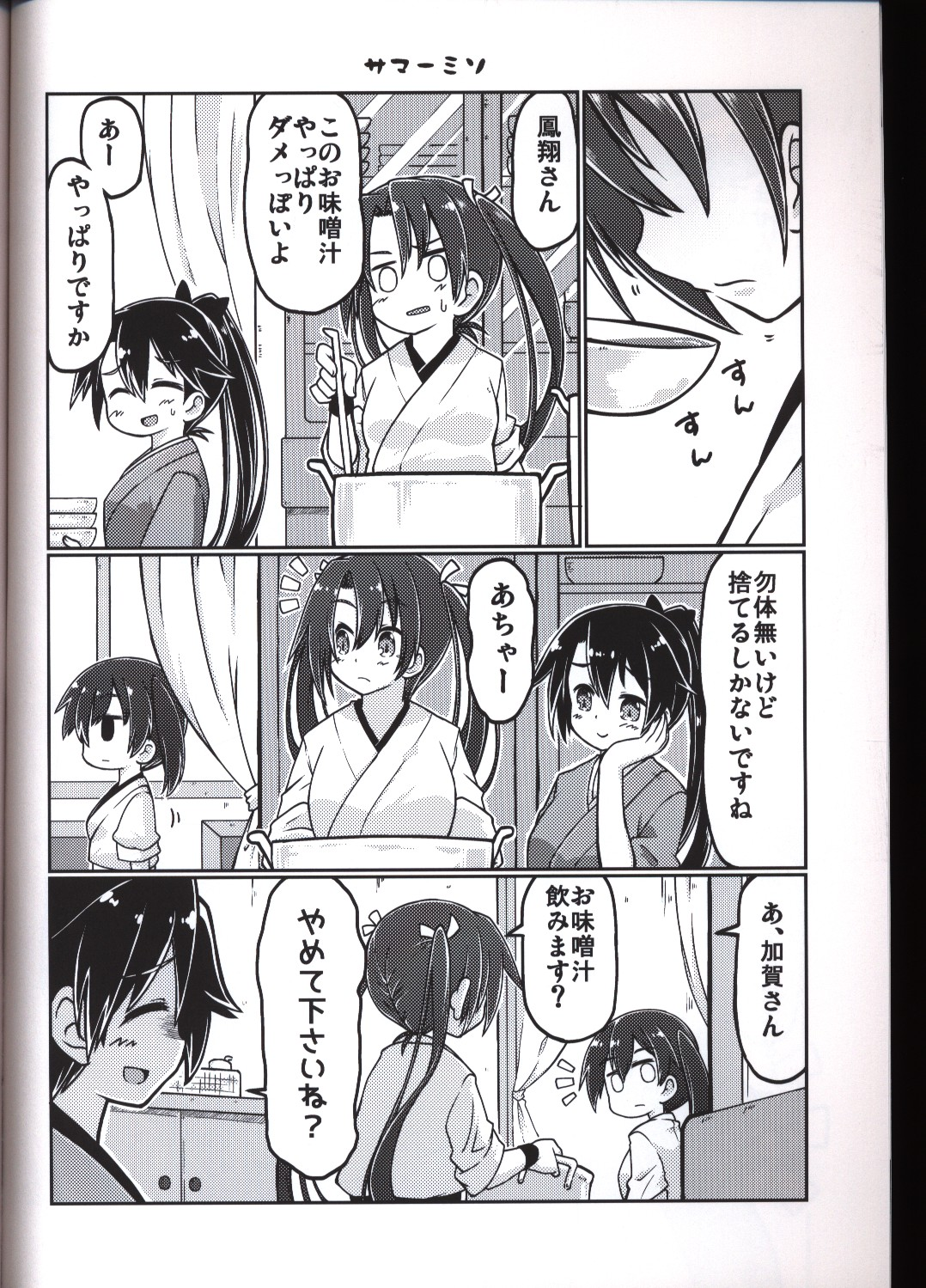 Doujinshi - Kantai Collection / Hiryu & Souryu (夏休む。) / しおゆで