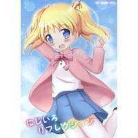 [Adult] Doujinshi - Illustration book - Kiniro Mosaic / Alice Cartelet (にじいろリフレッシュ) / HAPPY COLOR FESTIVAL!
