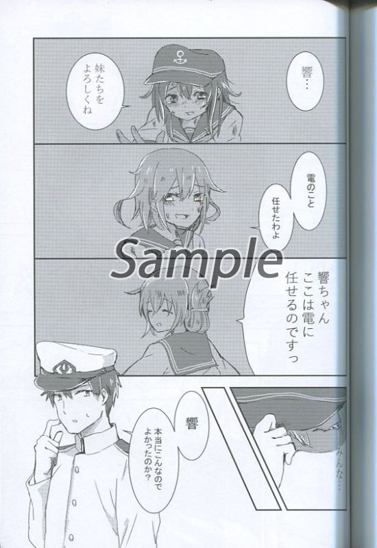 Doujinshi - Kantai Collection / Hibiki (Kan Colle) (обещание) / 午前の紅茶