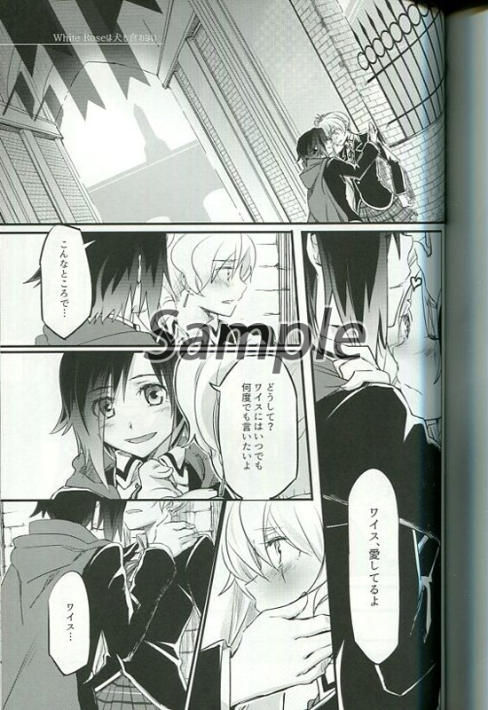 Doujinshi - RWBY / Ruby Rose & Weiss Schnee (White Roseは犬も食わない) / 刈り残し