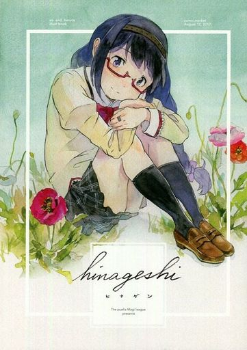Doujinshi - Illustration book - MadoMagi / Madoka & Homura (hinageshi (ヒナゲシ)) / アオ & haruca