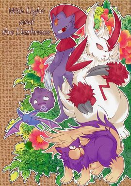 Doujinshi - Pokémon (With Light and the Darkness) / BLACK FANG