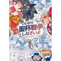 Doujinshi - Anthology - Omnibus - Fate/stay night / Shirou & Archer (いいから聖杯戦争しなさいよ) / Uguisu Rocker