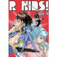 [Adult] Doujinshi - R KIDS! Vol.9 / R-KIDS