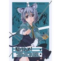 Doujinshi - Touhou Project / Nazrin (駆け込め! 掘っ立て小屋) / Bloody Edge