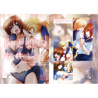 [Adult] Doujinshi - Illustration book - Sekirei / Vivio x Yagami Hayate (白と虹のセキレイ) / Shoutanukidou