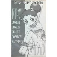 [Adult] Doujinshi - OFF / Okina Flying Factory