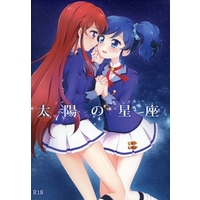 [Adult] Doujinshi - Novel - Aikatsu! (太陽の星座) / UREA-CHANNEL