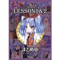 [Adult] Doujinshi - Illustration book - Martian Successor Nadesico / Hoshino Ruri (LESSON1&2 まとめ本) / ARCHIVES