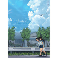 Doujinshi - Illustration book - Military (Aviation'ズ) / 本管中隊