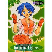 [Adult] Doujinshi - ToHeart (Dreaming Fighters) / GETTEN堂