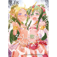 [Adult] Doujinshi - Fire Emblem Series / Tiki x Marth (マムクート教団のサバトへようこそ!) / Sasaki Muu Shouten