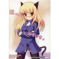 [Adult] Doujinshi - Strike Witches (501では小さい方。) / Windtone