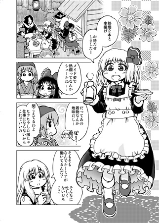 Doujinshi - Touhou Project / Rumia (はたらくルーミア) / カブトガニ出版