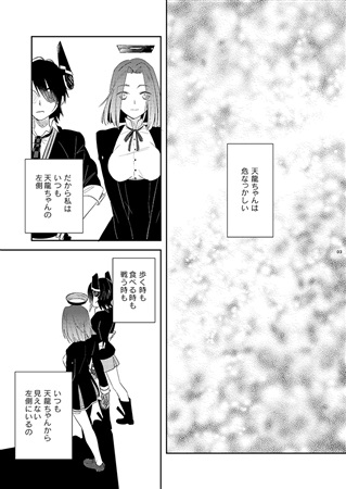 Doujinshi - Kantai Collection / Tenryu & Tatsuta (きんいろのひとみ) / とりレバー